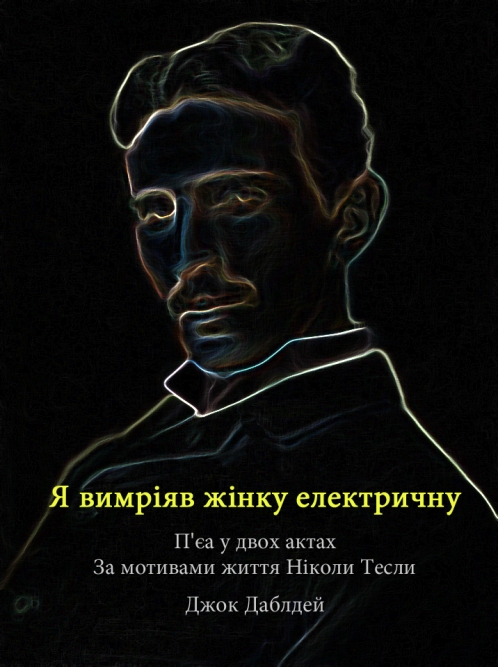NEW Я вимріяв жінку електричну #tesla glowing edges Ukrainian poster_edited-2 simplified